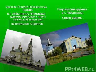 Церковь Георгия Победоносца (новая) Церковь Георгия Победоносца (новая) в г. Лаб