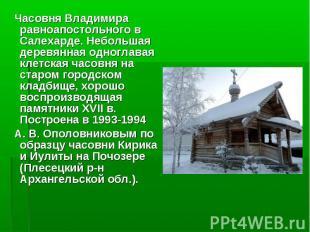 Часовня Владимира равноапостольного в Салехарде. Небольшая деревянная одноглавая