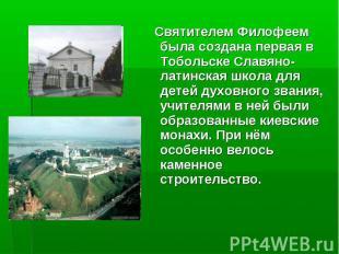 Святителем Филофеем была создана первая в Тобольске Славяно-латинская школа для