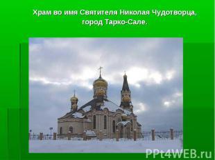 Храм во имя Святителя Николая Чудотворца, Храм во имя Святителя Николая Чудотвор
