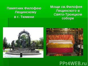 Памятник Филофею Лещинскому Памятник Филофею Лещинскому в г. Тюмени