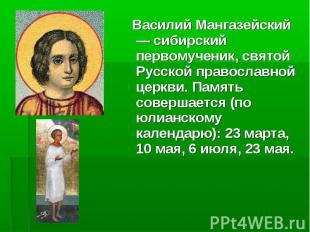 Василий Мангазейский— сибирский первомученик, святой Русской православной церкви