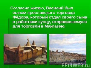 Согласно житию, Василий был сыном ярославского торговца Фёдора, который отдал св