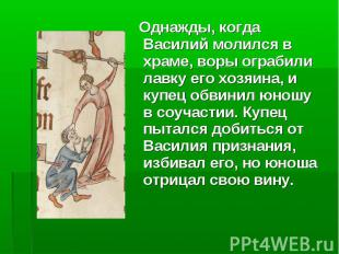 Однажды, когда Василий молился в храме, воры ограбили лавку его хозяина, и купец