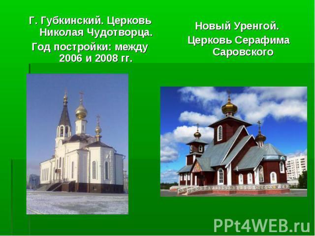 Г. Губкинский. Церковь Николая Чудотворца. Г. Губкинский. Церковь Николая Чудотворца. Год постройки: между 2006 и 2008 гг.