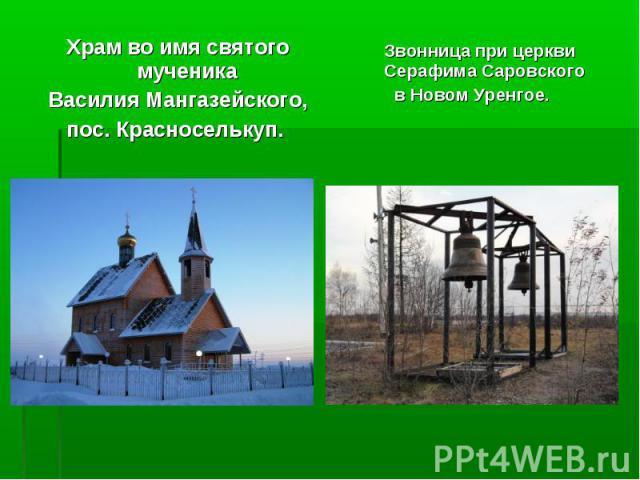 Храм во имя святого мученика Храм во имя святого мученика Василия Мангазейского, пос. Красноселькуп.
