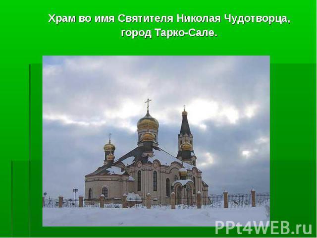 Храм во имя Святителя Николая Чудотворца, Храм во имя Святителя Николая Чудотворца, город Тарко-Сале.