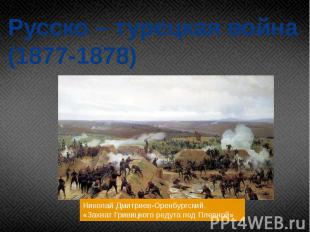 Русско – турецкая война (1877-1878)