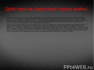 Действия на азиатском театре войны Военные действия на Кавказе, по плануОб