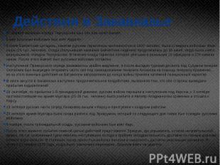 Действия в Закавказье 17 апреля казаками отрядаТергукасовабыл без бо