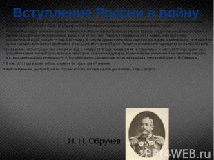 Вступление России в войну 12(24)апреля1877 годаРоссия об