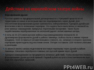 Действия на европейском театре войны Форсирование Дуная Русская армия по предвар