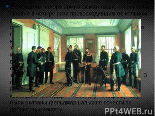 С середины ноября армия Осман-паши, стиснутая в Плевне в четыре раза превосходив