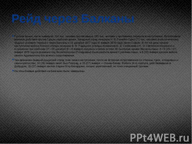 Рейд через Балканы Русская армия, насчитывавшая 314 тыс. человек против свыше 183 тыс. человек у противника, перешла в наступление. Возобновила военные действия противТурциисербскаяармия. Западный отряд генералаИ. В. Ромейко-…
