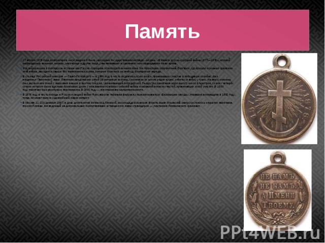 Память 17 апреля1878 годаимператоромАлександром IIбыла учреждена государственная награда -медаль «В память русско-турецкой войны 1877—1878», которой награждались военные, моряки, ополченцы и другие лица, участвовавшие в…