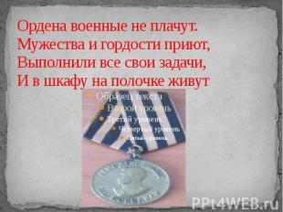 Ордена военные не плачут. Мужества и гордости приют, Выполнили все свои задачи,