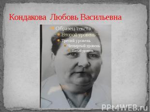 Кондакова Любовь Васильевна