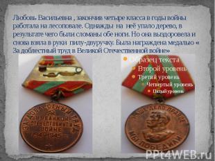 Любовь Васильевна , закончив четыре класса в годы войны работала на лесоповале.