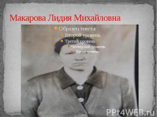 Макарова Лидия Михайловна