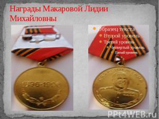 Награды Макаровой Лидии Михайловны