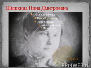 Шишкина Нина Дмитриевна