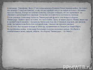 Александру Тимофееву было 17 лет, когда началась Великая Отечественная война. Он
