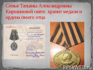Семья Татьяны Александровны Киршиновой свято хранит медали и ордена своего отца