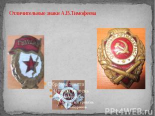 Отличительные знаки А.В.Тимофеева