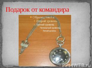 Подарок от командира