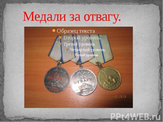 Медали за отвагу.