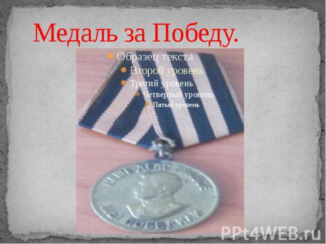 Медаль за Победу.