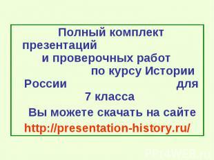 Полный комплект презентаций и проверочных работ по курсу Истории России для 7 кл