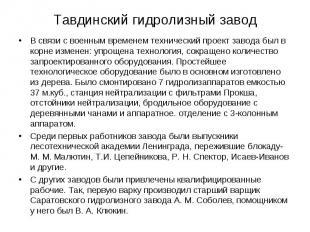 Тавдинский гидролизный завод В связи с военным временем технический проект завод