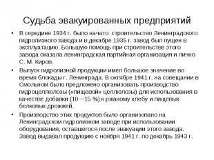 Судьба эвакуированных предприятий В середине 1934 г. было начато строительство Л