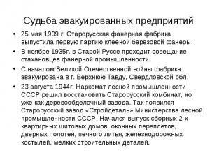 Судьба эвакуированных предприятий 25 мая 1909 г. Старорусская фанерная фабрика в