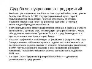 Судьба эвакуированных предприятий Комбинат расположен в южной части Новгородской