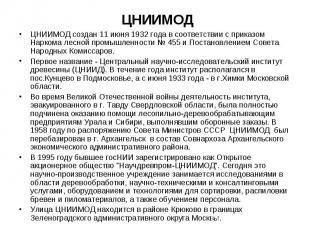 ЦНИИМОД ЦНИИМОД создан 11 июня 1932 года в соответствии с приказом Наркома