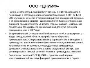 ООО «ЦНИИФ» Научноисследовательский институт фанеры (ЦНИИФ) образован в Лен