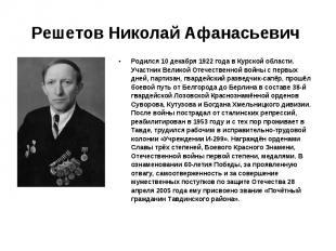 Решетов Николай Афанасьевич Родился 10 декабря 1922 года вКурской области.