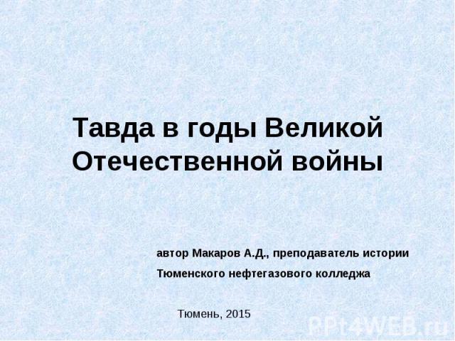 Тавда в годы Великой Отечественной войны