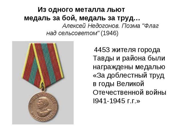 4453 жителя города Тавды и района были награждены медалью «За доблестный труд в годы Великой Отечественной войны I941-1945 г.г.» 4453 жителя города Тавды и района были награждены медалью «За доблестный труд в годы Великой Отечественной войны I941-19…