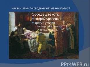 Как в Х веке по сводкам называли право?