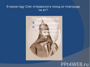 В каком году Олег отправился в поход из Новгорода на юг?