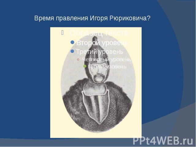 Время правления Игоря Рюриковича?