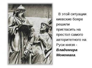 В этой ситуации киевские бояре решили пригласить на престол самого а