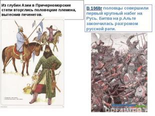 Из глубин Азии в Причерноморские степи вторглись половецкие племена, вытеснив пе