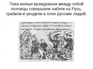 Пока князья враждовали между собой половцы совершали набеги на Русь, грабили и у