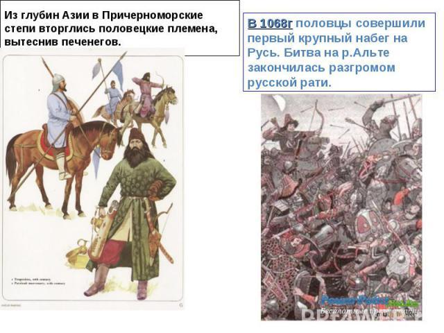 Из глубин Азии в Причерноморские степи вторглись половецкие племена, вытеснив печенегов.