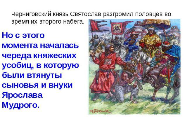 Черниговский князь Святослав разгромил половцев во время их второго набега.