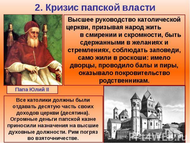2. Кризис папской власти